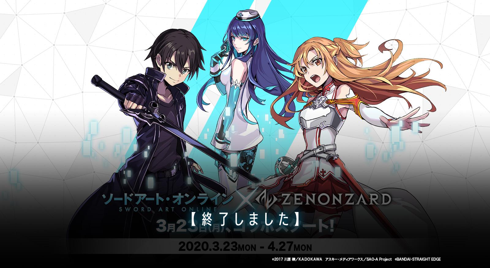 ソードアート オンライン X Zenonzard ゼノンザード Zenonzard 公式サイト