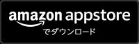amazon appstoreで事前登録